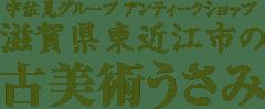 滋賀県東近江市の古美術うさみ