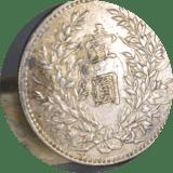 古銭・古切手